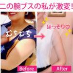 二の腕脂肪を破壊する温度。