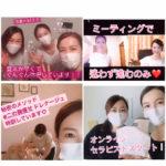 急募!】日本にどこにも無いサロン技術で100倍の月収を得る方法